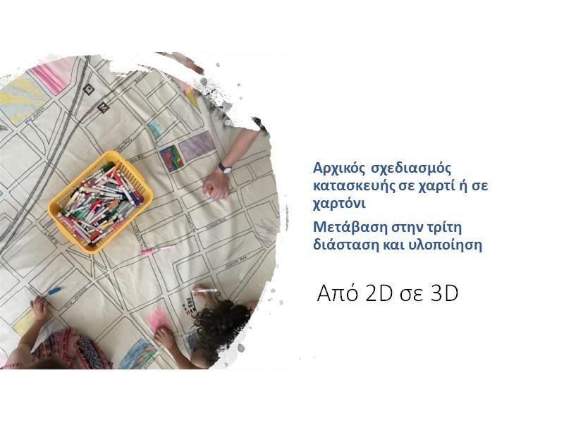 arxitektoniki2